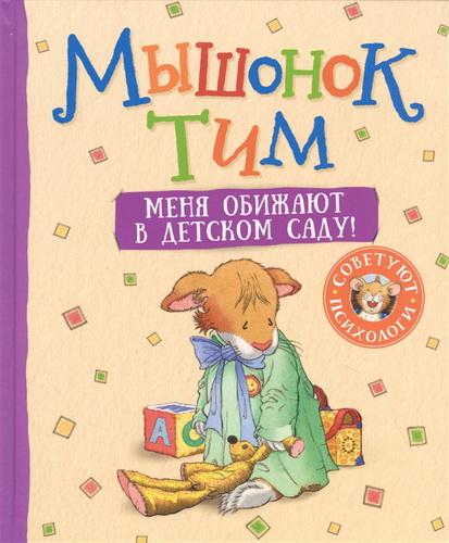 Мышонок Тим. Меня обижают в детском саду!