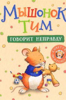Мышонок Тим говорит неправду