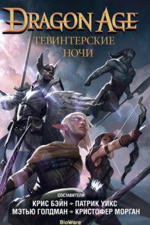 Dragon Age. Тевинтерские ночи