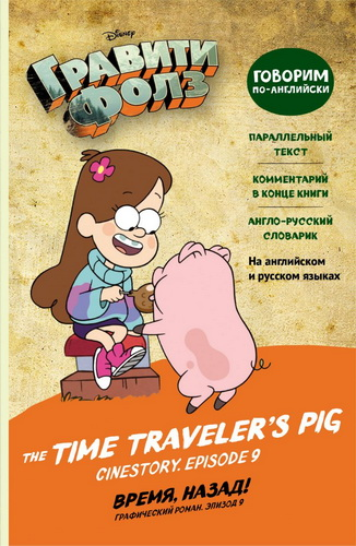 Гравити Фолз. Время, назад! = The Time Traveler's Pig