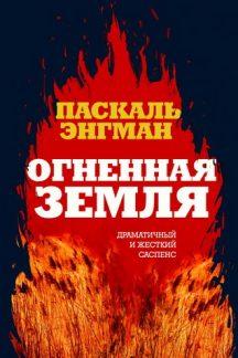 Огненная земля