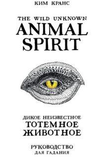 The Wild Unknown Animal Spirit. Дикое Неизвестное тотемное животное. Колода-оракул (63 карты и руководство в подарочном футляре)