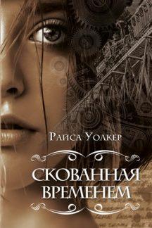 Скованная временем (Книга 1)