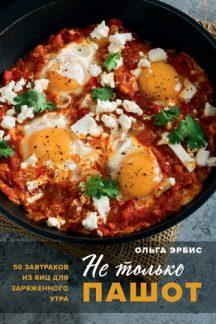 Не только пашот. 50 завтраков из яиц для заряженного утра