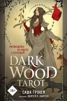 Dark Wood Tarot. Таро Темного леса (78 карт и руководство в подарочном футляре)