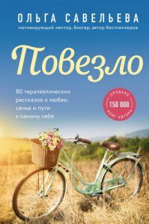 Повезло. 80 терапевтических рассказов о любви, семье и пути к самому себе