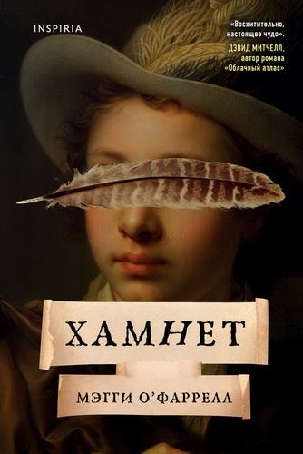 Хамнет