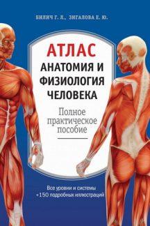 Атлас. Анатомия и физиология человека