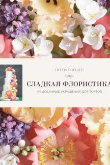 Сладкая флористика: Изысканные украшения для тортов