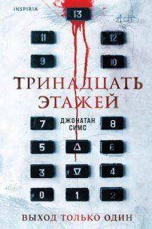 Тринадцать этажей
