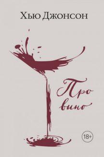 Про вино