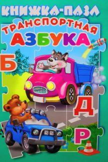 Транспортная азбука