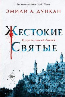 Жестокие святые (Книга 1)