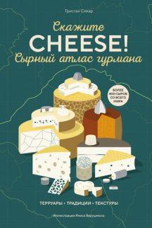 Сырный атлас гурмана. Скажите «CHEESE!»