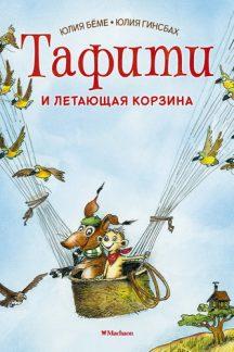 Тафити и летающая корзина