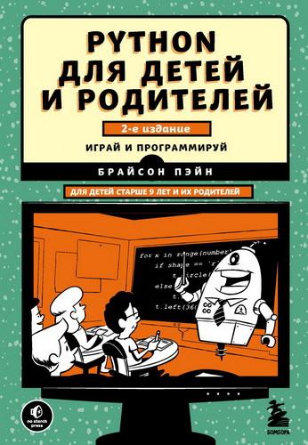 Python для детей и родителей. 2-е издание