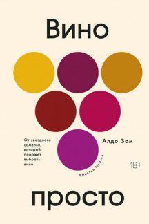 Вино просто: От звёздного сомелье, который поможет выбрать вино