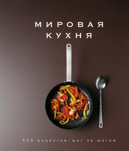 Мировая кухня. 500 рецептов. Шаг за шагом
