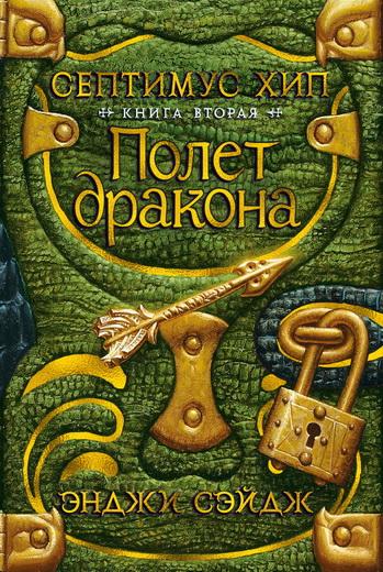 Септимус Хип. Книга 2. Полет дракона