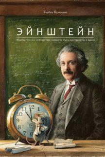 Эйнштейн. Фантастическое путешествие мышонка через пространство и время