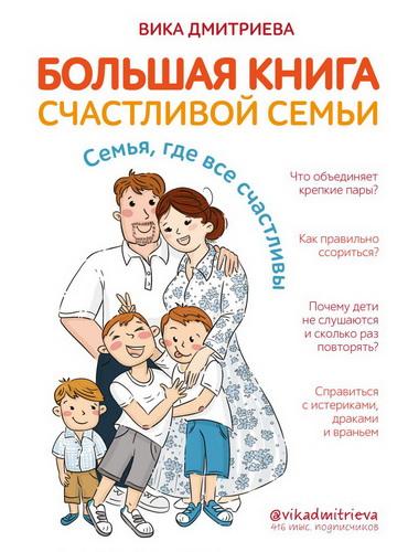 Большая книга счастливой семьи. Семья, где все счастливы
