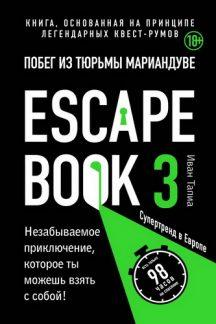 Escape book 3: побег из тюрьмы Мариандуве. Книга, основанная на принципе легендарных квест-румов