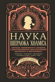 Наука Шерлока Холмса: методы знаменитого сыщика в расследовании преступлений прошлого и настоящего