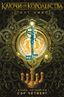 Ключи от Королевства. Книга 4. Сэр Четверг
