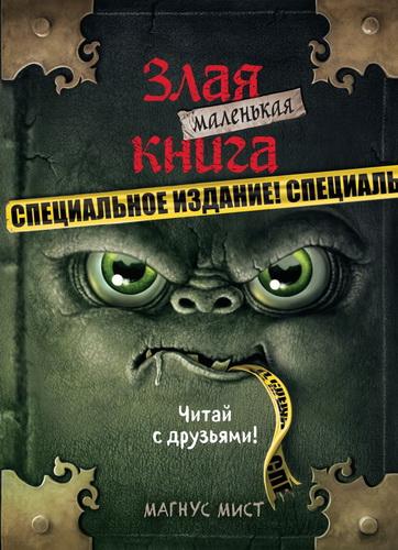 Маленькая злая книга. Специальное издание. Читай с друзьями!