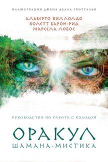Оракул Шамана-мистика