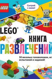 LEGO Книга развлечений (+ набор LEGO из 45 элементов)