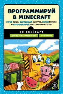 Программируй в Minecraft.