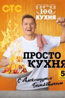 ПроСТО кухня с Александром Бельковичем. Пятый сезон