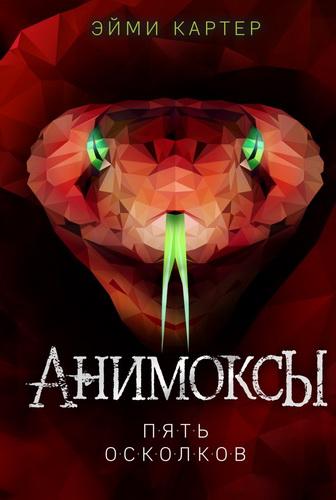 Пять Осколков (#2)