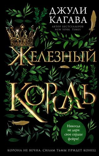 Железный король (Книга 1)