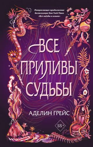 Все приливы судьбы (Книга2)