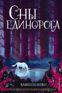 Сны единорога (Книга 2)