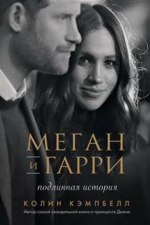 Меган и Гарри: подлинная история