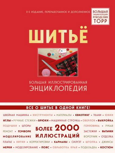 Шитье. Большая иллюстрированная энциклопедия TOPP