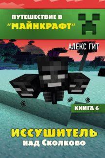 Иссушитель над Сколково. Книга 6