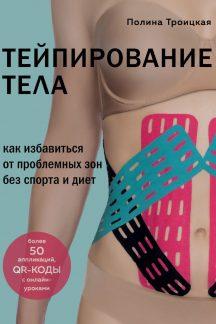 Тейпирование тела. Как избавиться от проблемных зон без спорта и диет