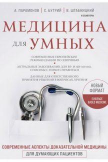 Медицина для умных