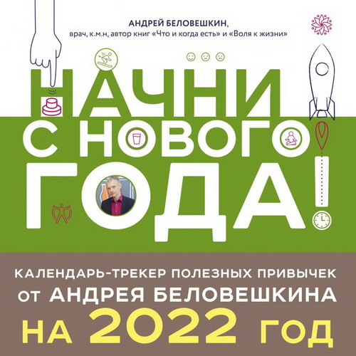 Начни с нового года! Календарь-трекер полезных привычек от Андрея Беловешкина на 2022 год