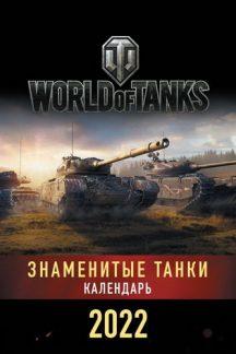Танки. World of Tanks. Календарь настенный 2022 год