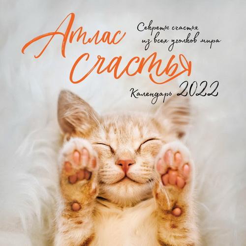 Атлас счастья. Настенный календарь на 2022 год