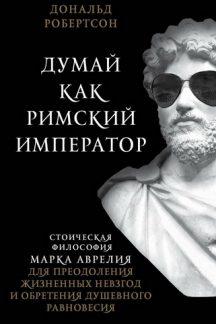 Думай как римский император