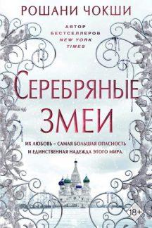 Серебряные змеи (Книга 2)