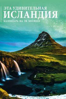 Эта удивительная Исландия. Календарь настенный на 16 месяцев на 2022 год