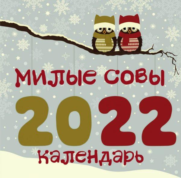 Милые совы. Календарь настенный на 2022 год