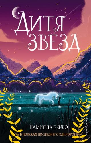 Дитя звёзд (Книга 3)